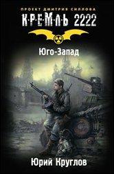 Обложка книги - Кремль 2222. Юго-Запад