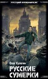 Обложка книги - Русские сумерки