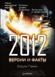 Обложка книги - 2012. Версии и факты