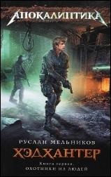 Обложка книги - Хэдхантер. Охотники на людей