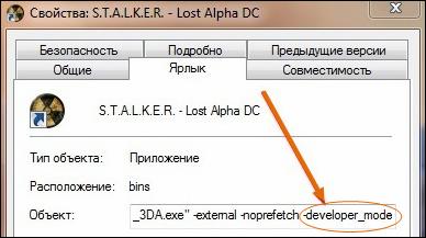 Бессмертие в Lost Alpha DC 1.4005