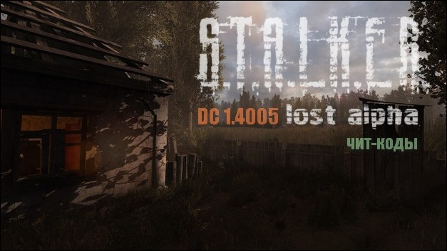 Как сделать бессмертие в Lost Alpha DC 1.4005