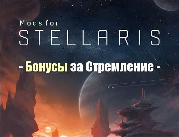 Stellaris Бонусы за Стремление