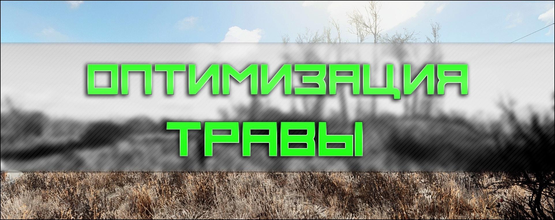 SDT Оптимизация травы Fallout 4