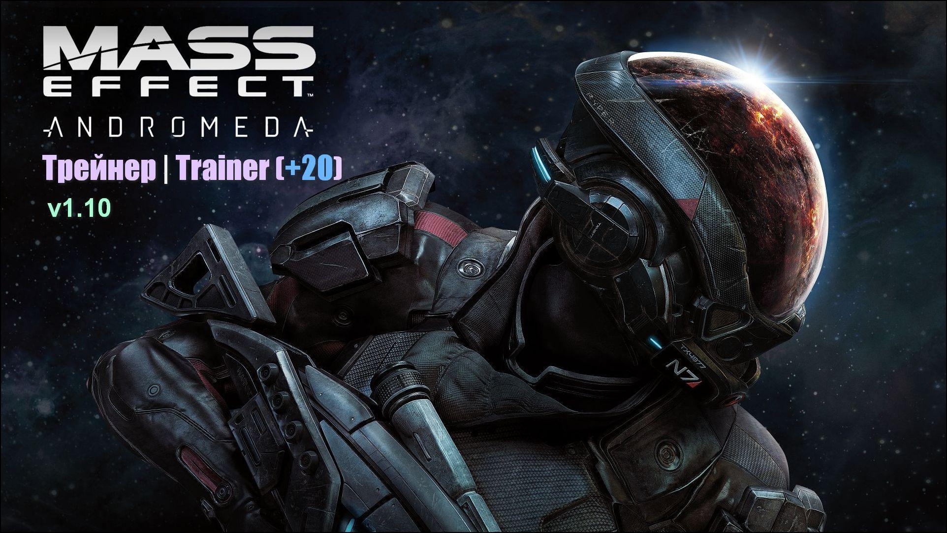 Mass Effect Andromeda Трейнер